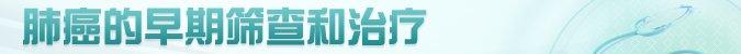 名医堂第55期:北京大学肿瘤医院胸外科教授张力建 北京大学肿瘤医院胸内科教授王洁