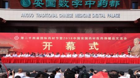 2018中国安国药材医药保健品交流会盛大开幕