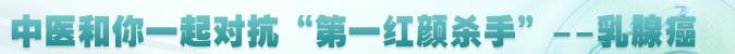 """名医堂第229期:中医和你一起对抗""""第一红颜杀手""""--乳腺癌"""