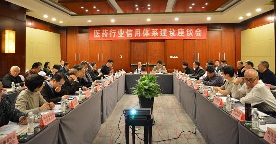 医药行业信用体系建设座谈会在京成功举办