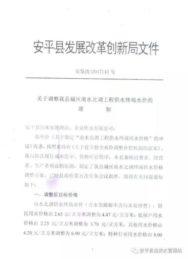 安平县水价6月份将上调