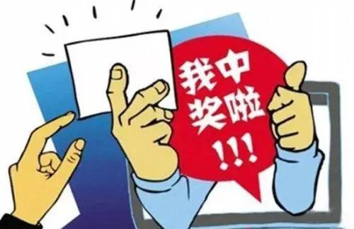 不过这丝毫没有影响赵先生的好心情,他又买了一张,而惊喜往往就在意想图片