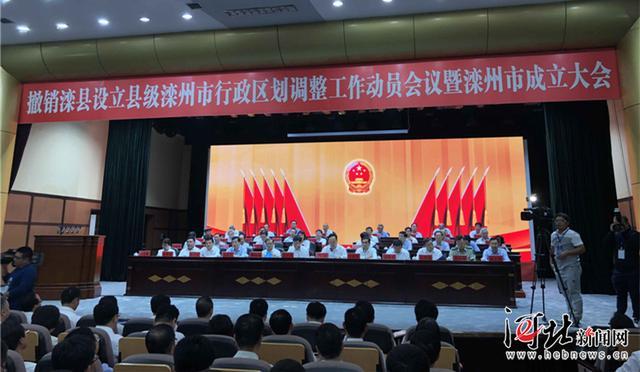 经国务院批准 撤销滦县设立县级滦州市