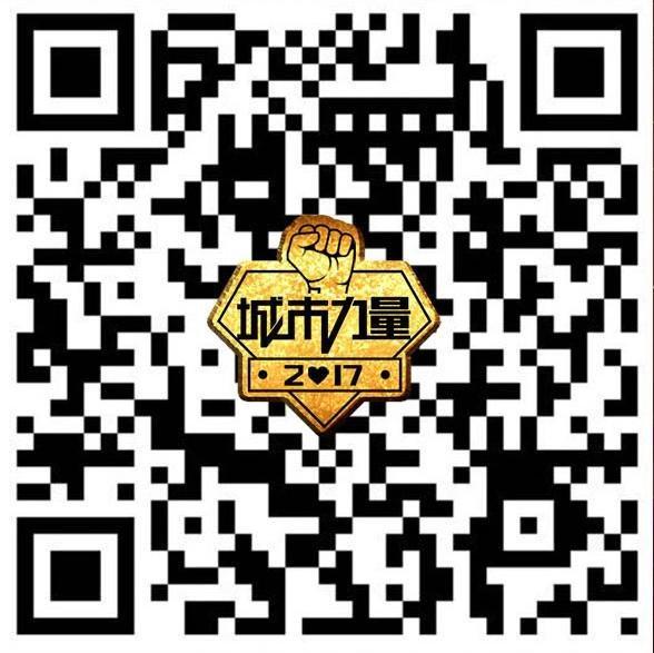2017年城市力量电竞精英挑战赛石家庄首战开战!