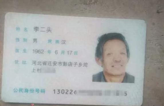 寻人:迁安55岁男子李二头走失 家人急寻