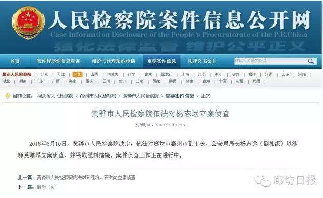 霸州市原副市长、公安局原局长杨志远被立案侦查