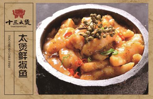 健康生活怎么能没有十三太煲养生石锅饭