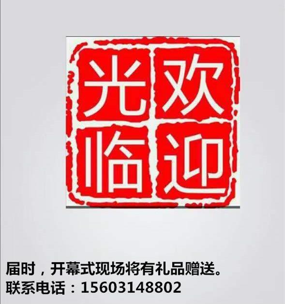 2019鸟语花香·孟广庆花鸟作品展邀请函