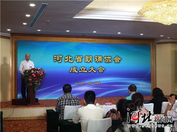 河北省朗诵协会在省会成立