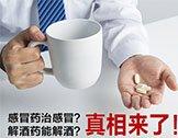 感冒药治感冒?解酒药能解酒?真相来了!