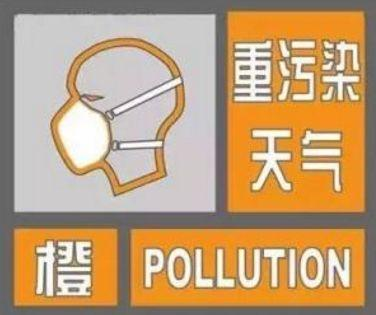 刚刚廊坊市发布重污染天气橙色预警