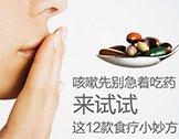 咳嗽先别急着吃药,来试试这12款食疗小妙方~