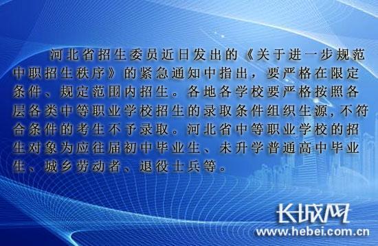 河北省严格规范中职招生秩序 不符合条件不予录取