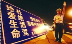 秦皇岛交警开展查处酒驾醉驾专项行动