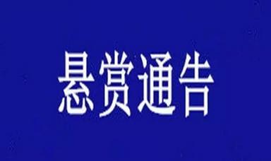 邯郸发生重大刑事案件 警方悬赏线索