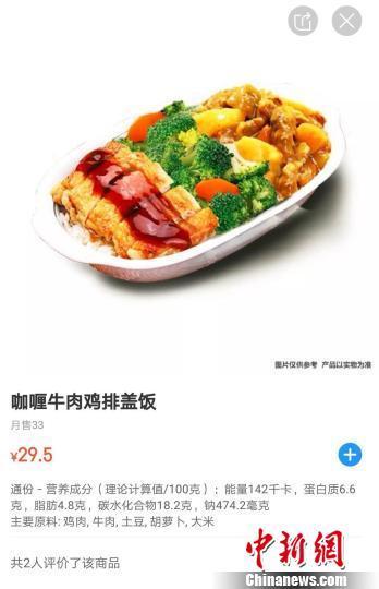 外卖大数据:简餐、盖浇饭类受热捧 平台公示餐品能量