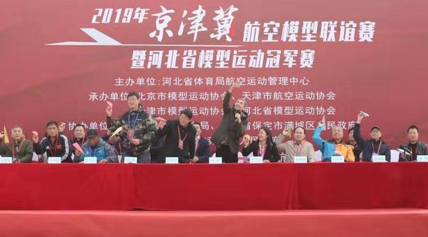 2019年京津冀航模联谊赛保定开赛