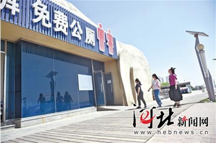 秦皇岛:免费公厕 方便游客