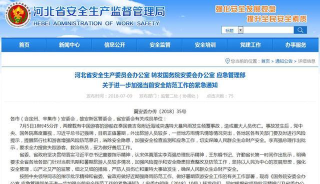 河北:严防汛期暑期发生人员伤亡和重特大事故