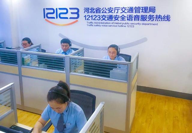想咨询交管业务 就打12123吧!