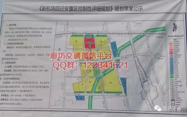 探访北京新机场 有条跑道专为廊坊设计!