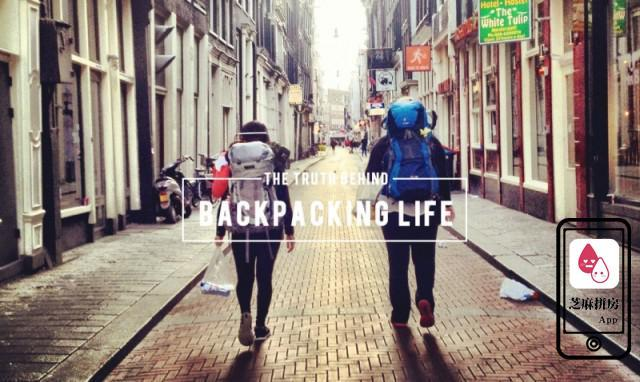 背包客不为人知的背后事 旅行生活的正反面