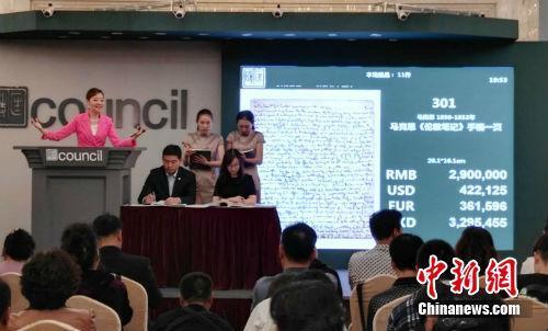 马克思手稿亮相中国拍场 一页纸拍出333.5万元