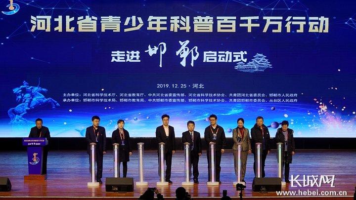 河北省青少年科普百千万行动首站走进邯郸
