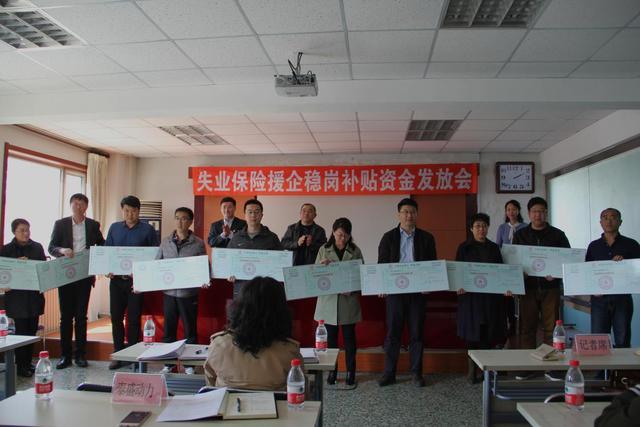 秦皇岛10家企业获援企稳岗补贴9000余万元