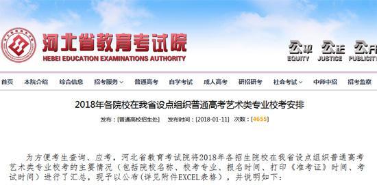 2018年河北省高考艺术类专业校考安排出炉
