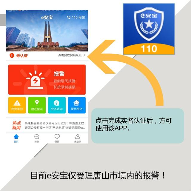 唐山市公安局推出网络报警APP