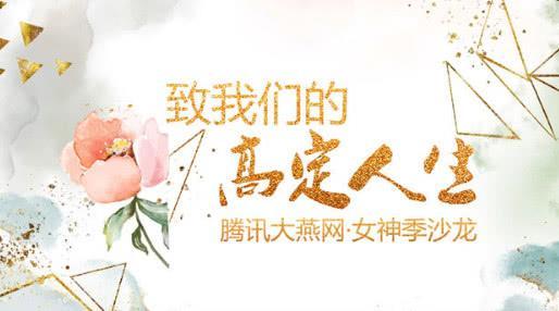致我们的高定人生——腾讯大燕网女神季沙龙成功举办