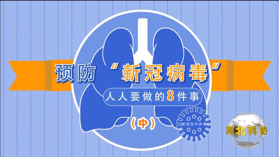 预防新冠病毒人人要做的8件事(中)