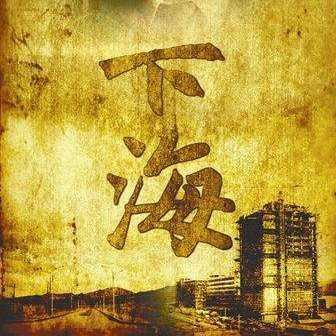 """【燕趙新作為致敬40年】1984:洶涌澎湃""""下海""""潮"""