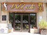 寻味丨JAZZ café:如此扎实的汉堡,估计只有王大陆能一口咬下去吧