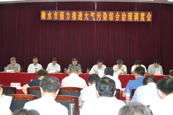 衡水市强力推进大气污染综合治理调度会在枣强县召开