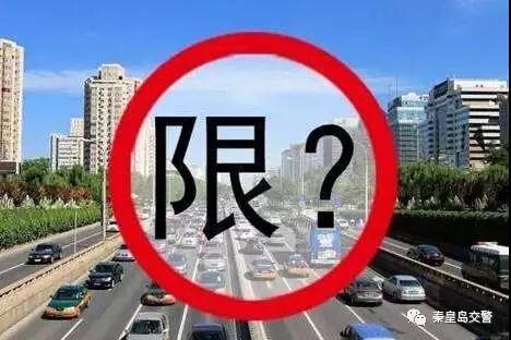 秦皇岛市人民政府关于秦皇岛市建成区机动车限行通告