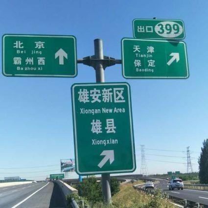 高速公路上新设置的雄安新区指示牌.图片