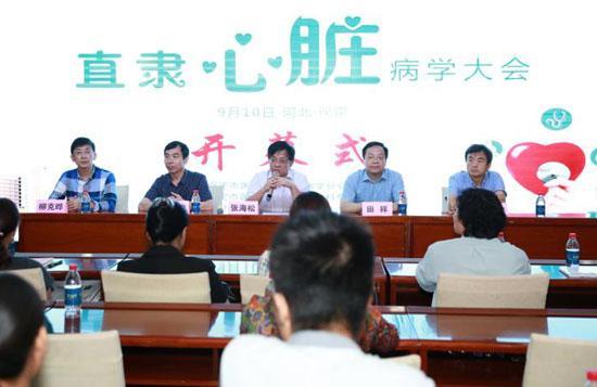 京津冀医学专家齐聚保定 研讨心血管学发展