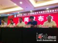 首届中国(河北)红色旅游音乐节17日在邢台县举行