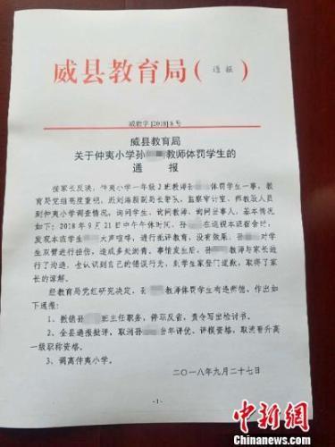 河北一学生遭老师体罚双臂多处受伤 涉事教师被停职