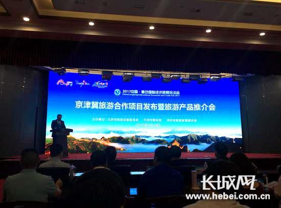 """京津冀130个旅游项目携手亮相""""5·18"""""""
