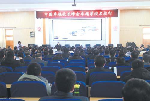中国精采学校名校行第三次走进武邑中学