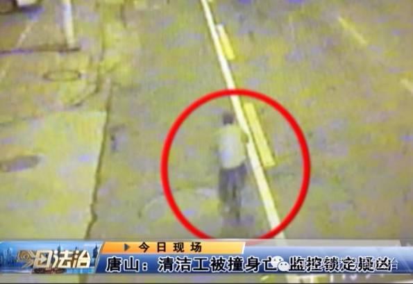 凌晨3点,唐山清洁工上班路上被撞身亡