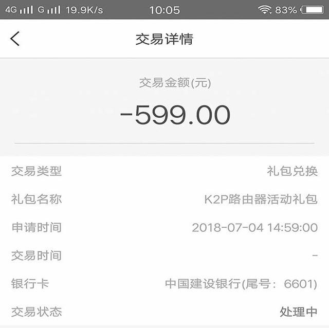 """景县一居民参与路由器""""0元购""""遇窘境"""