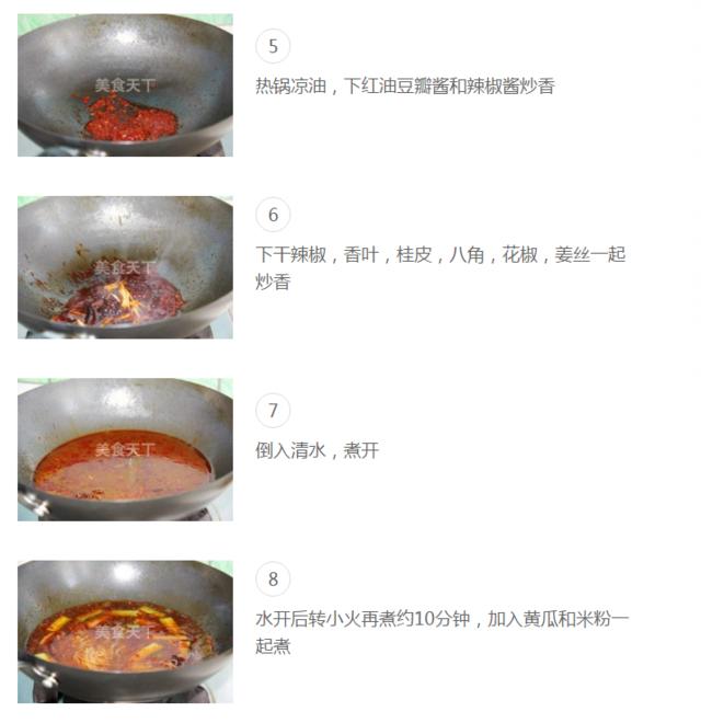 水煮鱼米粉