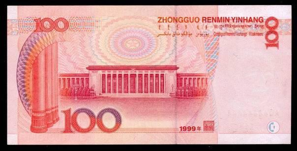 央行11月发行新版100元纸币 金字 100