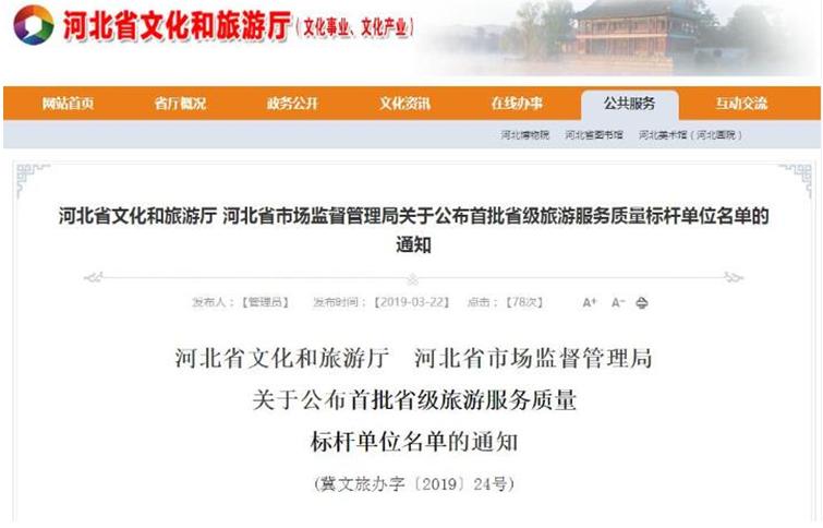 河北省认定首批13家省级旅游服务质量标杆单位