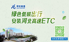 10月11日河北省各设区市ETC发行排行榜出炉