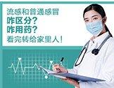 流感和普通感冒咋区分?咋用药?看完转给家里人!